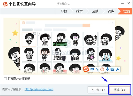 Download Bộ gõ Tiếng Trung SOGOU